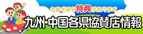 九州各県協賛店情報