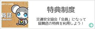 福岡県交通安全協会