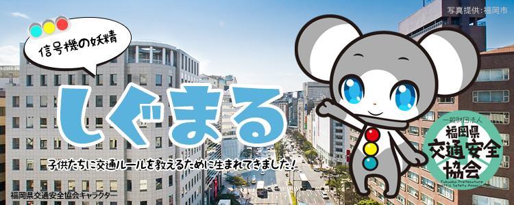 免許 更新 運転 福岡