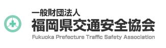 一般財団法人 福岡県交通安全協会