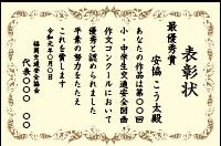 図画・作文コンクール