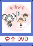 DVD無料貸出し