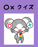 〇×クイズ